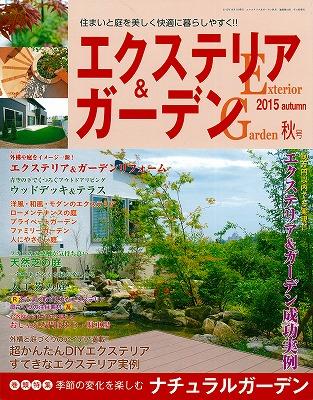 E&G2015秋号表紙