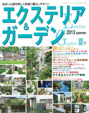 e_g2013_summer
