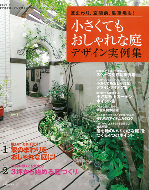 smallgarden_magazine_cover