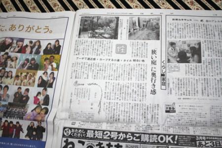 yomiuri2014.2.24_2