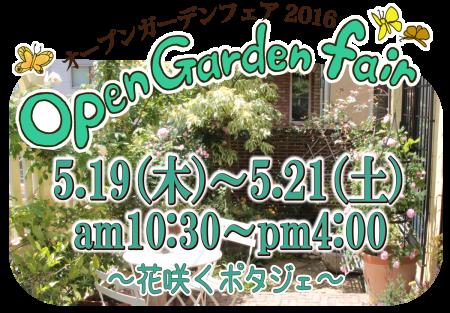 2016オープンガーデン