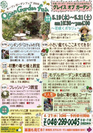 2016_open_garden_surface_s