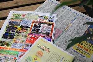 朝日新聞,ASA,サンサンひろば, ASAPASS,グレイスオブガーデン,東川口販売店,情報誌