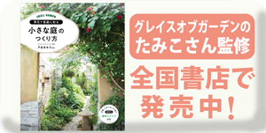 小さな庭のつくり方,グレイスオブガーデン,ガーデニング,DIY,  戸倉多未子,グレイスオブガーデン,永岡書店,小さい庭